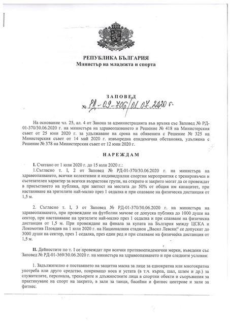 zapoved_1.7.2020 - 1
