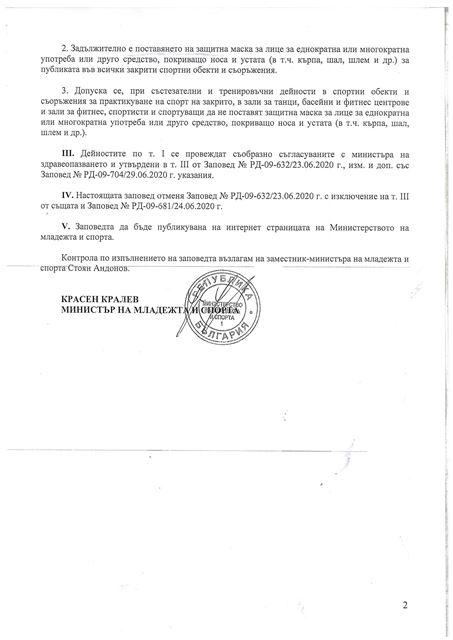 zapoved_1.7.2020 - 2